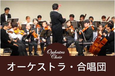 オーケストラ・声楽団